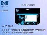 HP 72(C9371A)