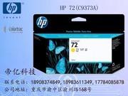 HP 72(C9373A)