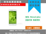 华为 nova 2 Plus(BAC-TL00/移动版/全网通)分期付款 低月供 无抵押兰州至高数码电子商城 0931-7751527 大客户专享18609317181