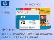 HP 70(C9390A)