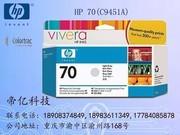 HP 70(C9451A)