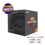 AMD 锐龙 5 1600X 处理器 (R5) 6核AM4接口 3.6GHz 盒装CPU