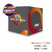 AMD 锐龙 7 1700X 处理器 (R7) 8核AM4接口 3.0GHz 盒装CPU