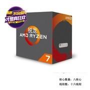 AMD 锐龙 7 1800X 处理器 (R7) 8核AM4接口 3.6GHz 盒装CPU