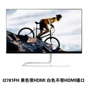 AOC I2781FH显示器27英寸高清电脑hdmi超薄无边框ips屏I2781FH刀锋5