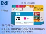 HP 70(C9453A)