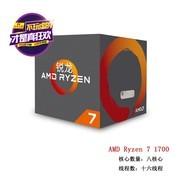 AMD 锐龙 7 1700 处理器 (R7) 8核AM4接口 3.0GHz 盒装CPU