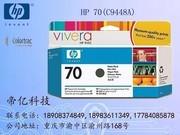 HP 70(C9448A)