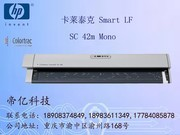 卡莱泰克 Smart LF SC 42m Mono