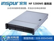 浪潮 英信NF5280M5
