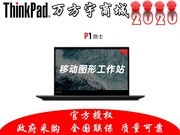 复工推荐联想ThinkPad P1隐士(00CD)15.6英寸轻薄图站笔记本(i7-9750H 8G 512GSSD T1000 4G独显 win10 )顺丰包邮同城送货上门