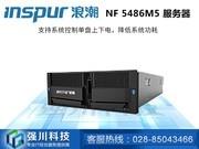 浪潮 英信NF5486M5