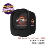 AMD 锐龙 Threadripper (线程撕裂者) 1920X 12核24线程 SocketTR4