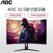 AOC CQ32G1 31.5英寸 曲面 2K高清 144Hz高刷新率 广色域 HDMI+DP接口