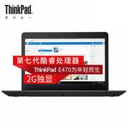 【行货保证】联想ThinkPad E470(20H1001WCD) 14英寸轻薄商务笔