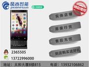 【黑莓专卖】黑莓priv(移动4G)