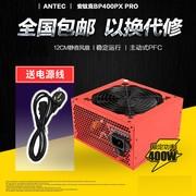 Antec/安钛克BP400PX PRO 额定400W电脑台式机电源 静音高效
