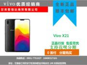 vivo X21(全网通)可分期付款 低月供 无抵押兰州至高数码电子商城 0931-7751527 大客户专享18609317181