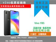 vivo Y85(全网通)可分期付款 低月供 无抵押兰州至高数码电子商城 0931-7751527 大客户专享18609317181