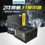 Antec/安钛克VP500p额定500W电源节能静音台式机电脑主机机箱电源