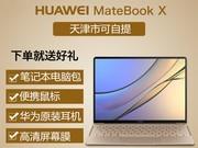 HUAWEI /华为 MateBook X(i7/7500U/8GB/512GB)华为授权专卖店 暑期促销