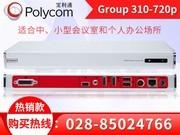 Polycom Group310-720p/1080P30远程高清视频终端,多点会议系统