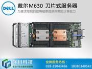戴尔 PowerEdge M630刀片式服务器(Xeon E5-2620 V4*2/16GB*2/300GB*2)
