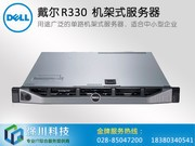 戴尔 PowerEdge R330 机架式服务器(Xeon E3-1220 v5/8GB/1TB)