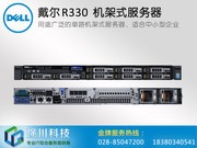 成都戴尔 PowerEdge R330 机架式服务器 含税报价8888