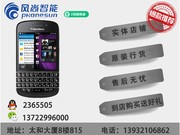 【黑莓专卖】黑莓 Q10  全键盘 时尚 商务