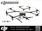DJI大疆无 人 机 农业机 植保机 MG-1