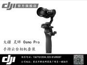 大疆 灵眸 Osmo Pro手持云台相机套装