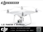 大疆精灵4 DJI Phantom4 Advanced Pro+ 避障智能航 拍 无 人 机