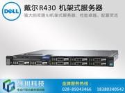 戴尔 PowerEdge R430 机架式服务器(Xeon E5-2603 v3/8GB/2TB*3)