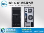 成都戴尔(DELL) T130塔式服务器主机 电脑台式机报价