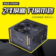 安钛克VP600P台式机电脑机箱电源额定600W主动式机箱电源静音风扇