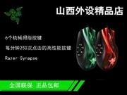 【全场包邮】Razer 那伽梵蛇六芒星鼠标 绿/红