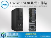 戴尔 Precision 3420 系列小型机(pt3420e31225uw01)