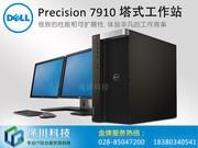 戴尔 Precision T7910 系列(Xeon E5-2620 v3/8GB/1TB/K2200)