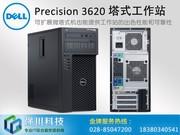 戴尔(DELL) Precision T3620 系列 影视后期剪辑/平面设计师绘图电脑主机