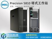 成都戴尔(DELL) Precision 塔式图形工作站 T5810 微台式主机 DVD键鼠