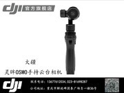 DJI大疆新一代一体式可变焦手持云台相机 灵眸 Osmo