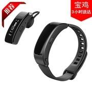 【顺丰包邮】Huawei/华为 B3 青春版 蓝牙通话智能手环 智能提醒