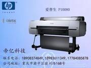 爱普生 P10080