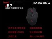 血手幽灵 R7金靴灵无线锂充游戏鼠标