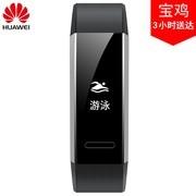 【顺丰包邮】Huawei/华为 运动手环 【GPS版】50米防水 智能运动指导