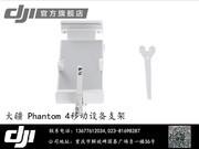 DJI大疆 Phantom 4 智能4K高清航 拍 仪遥控飞机 周边配件 精灵4 移动设备支架