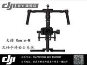 大疆 DJI Ronin-M 新如影 三轴手持云台系统 Ronin-M 标配