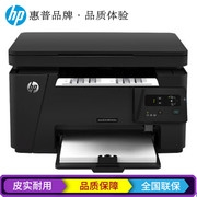 HP M126a 多功能黑白激光打印机一体机A4复印机扫描家用办公USB