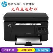 【行货保证】HP M126nw黑白多功能激光打印一体机(打印 复印 扫描)无线直连打印